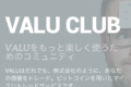 VALUプロフィールやキーワード検索が行える「VALU CLUB」
